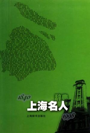 上海名人辞典