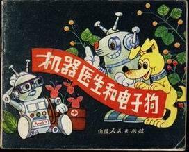 机器医生和电子狗