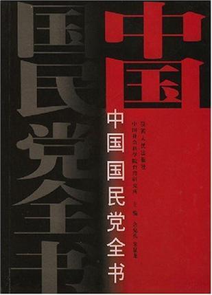 中国国民党全书