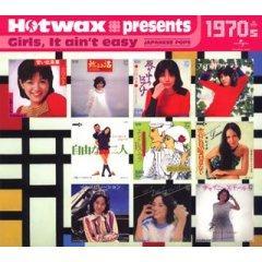 Hotwax presents 歌謡ポップスコレクション 1970's 「ガールズイットエイントイージー」ユニバーサル編
