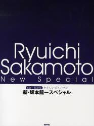 新・坂本龍一スペシャル