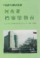 河南省档案馆指南