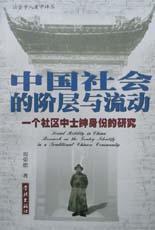 中国社会的阶层与流动