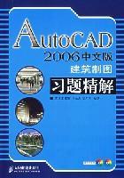 AutoCAD 2006中文版建筑制图习题精解