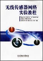 无线传感器网络实验教程