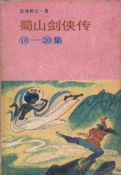蜀山剑侠传. 16-20集