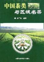 中国茶类与区域名茶