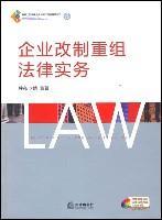 企业改制重组法律实务