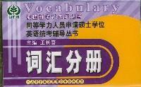 同等学力人员申请硕士学位英语统考辅导丛书