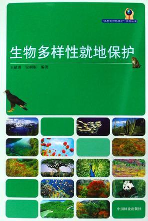 生物多样性就地保护