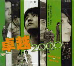 卓越2000