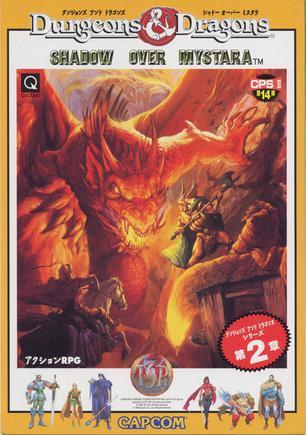 龙与地下城:暗黑秘影 Dungeons & Dragons: Shadow over Mystara