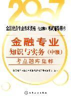 2007-金融专业知识与实务(中级)