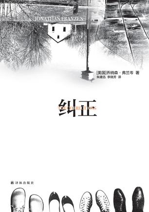Book Cover: 纠正