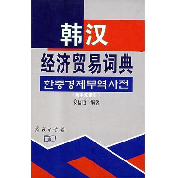 韩汉经济贸易词典(附中文索引)