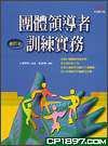 團體領導者訓練實務(修訂本)