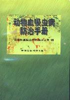 动物血吸虫病防治手册 (平装)
