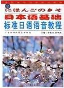 日本语基础-标准日本语语音教程