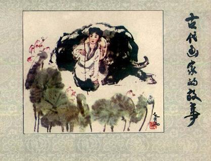 古代画家的故事