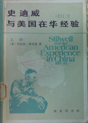 史迪威与美国在华经验(1911——1945)