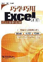巧学巧用Excel2007统计分析范例