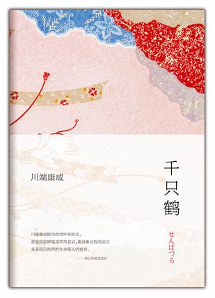 Book Cover: 千只鹤