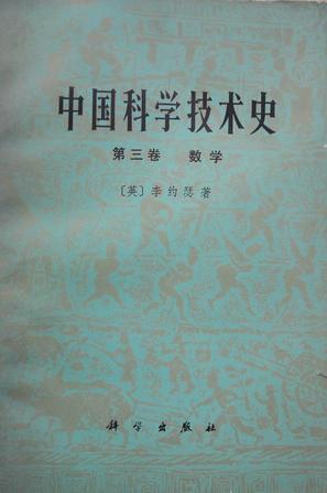 中国科学技术史·第三卷 数学