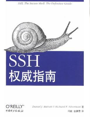 SSH權威指南