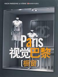[橱窗]-视觉巴黎