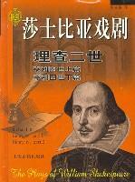 莎士比亚戏剧:理查二世·亨利四世