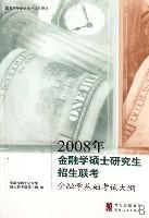 2008年金融学硕士研究生招生联考金融学基础考试大纲