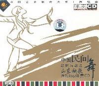 中国民间舞教材与教法伴奏:山东秧歌