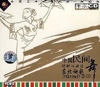 中国民间舞教材与教法伴奏:东北秧歌
