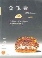 南京博物院珍藏系列