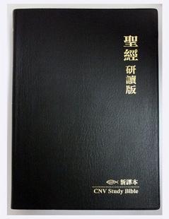 新 译本 研读 版