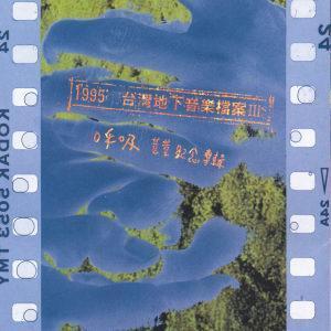 呼吸-台湾摇滚档案豆豆纪念专辑
