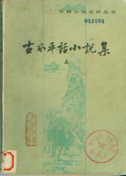 古本平话小说集(上下)