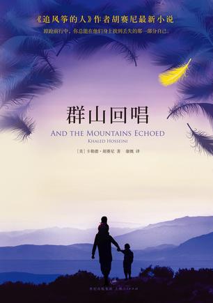群山回唱-卡勒德・胡赛尼-EPUB/MOBI/AZW3