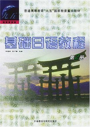 基础日语教程(2)磁带2盘