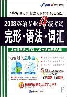 2008英语专业4级考试完形.语法.词汇
