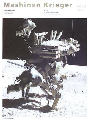 Maschinen Krieger Vol.2