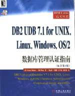 DB2 UDB 7.1 for UNIX, Linux, Windows, OS/2数据库管理认证指南(原书第四版)