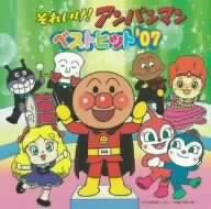 Soreike! Anpanman Best Hit 2007
