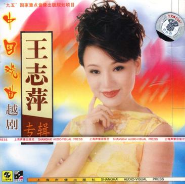 CD王志萍越剧经典唱段