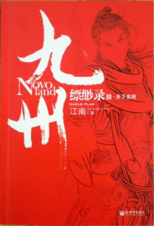 《九州·縹緲錄Ⅲ·天下名將》txt,chm,pdf,epub,mobi電子書下載