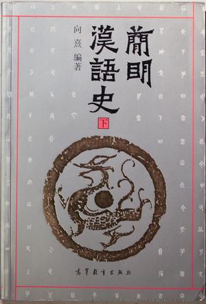 简明汉语史 (下)