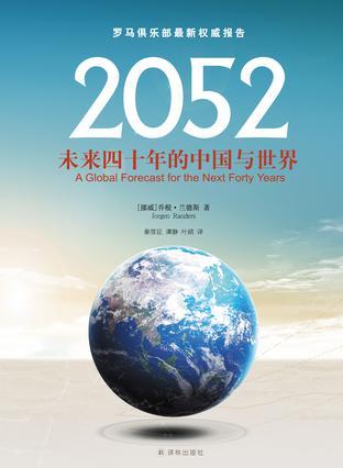 2052:未来四十年的中国与世界