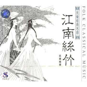 民乐经典名曲:江南丝竹VOL.1(磁带)