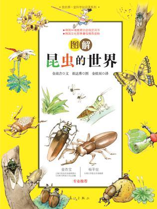 图解昆虫的世界