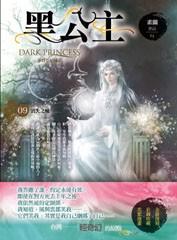《黑公主9·消失之风》txt,chm,pdf,epub,mobibet36体育官网备用_bet36体育在线真的吗_bet36体育台湾下载